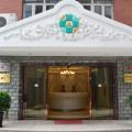 上海万安医疗美容门诊部