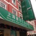 上海维尔仁合口腔门诊部