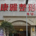 重庆康雅医疗美容诊所