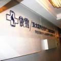 重庆依雪医疗美容门诊部