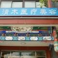 大同清木医疗美容诊所