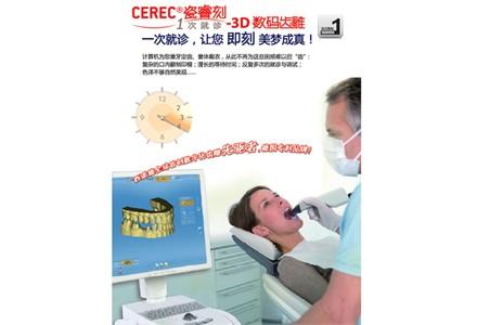 仿真美学修复 先进的设备 精湛的技术 给您牙齿贴心保护