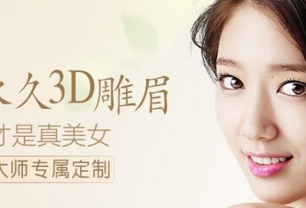 【深圳韩式半永久3D雕眉】