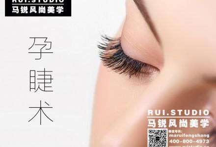 【北京孕睫术】