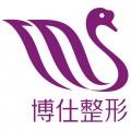 广州博仕美容整形医院