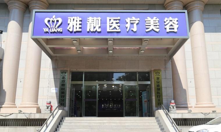 北京雅靓医疗美容诊所