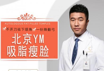 北京自体脂肪面部精雕 7天蜕变饱满童颜轮廓 一次填充 终身拥有