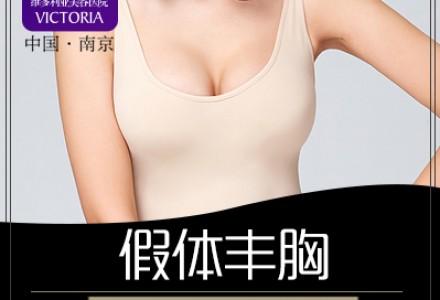 【南京假体隆胸】