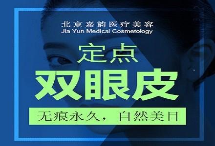 【北京双眼皮】