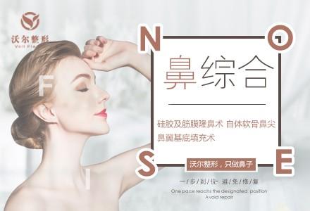 【北京沃尔鼻综合】