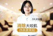 【北京肉毒素注射瘦脸】