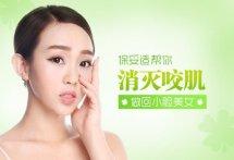 【北京保妥适肉毒素无痕瘦脸】