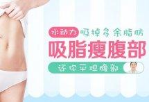【上海水动力吸脂瘦腹部】