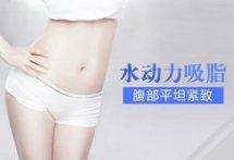 【南京水动力吸脂瘦腹部】