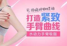 【上海水动力手臂吸脂塑形】
