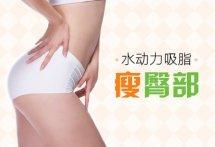 【郑州水动力吸脂瘦臀部】