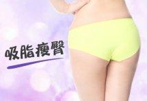 【 西安水动力吸脂有效瘦臀塑形】