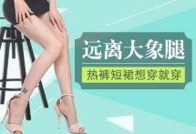 【郑州水动力吸脂瘦大腿】