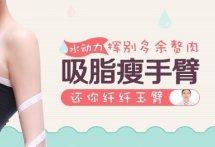 【上海水动力吸脂瘦手臂】