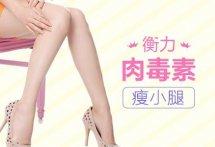 【郑州衡力肉毒素注射瘦小腿】