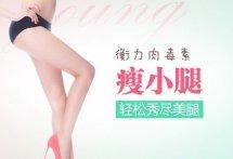 【北京衡力肉毒素瘦小腿】