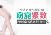 【上海水动力大小腿吸脂瘦身减肥】
