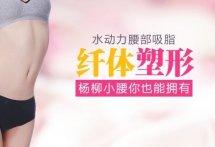 【上海水动力腰部吸脂减肥】