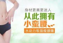 【南京水动力吸脂瘦腰腹】