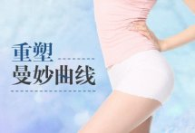 【 西安水动力吸脂瘦腰腹减肥】