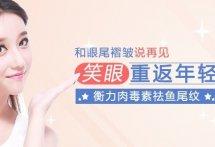 【南京国产衡力肉毒素祛鱼尾纹】