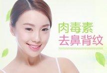 【深圳肉毒素注射去鼻背纹】