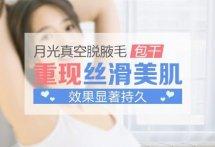 【上海激光脱毛】