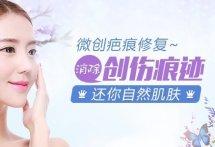 【北京武警三院微创疤痕修复】