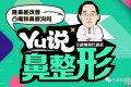 【视频】Yu说鼻整形 |隆鼻能改善凸嘴和鼻唇沟吗?