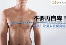 【北京去除男性肥大乳房】