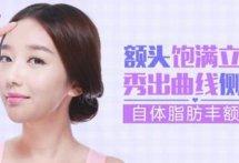 【北京自体脂肪丰额头】