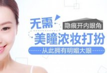 【深圳开外眼角手术】