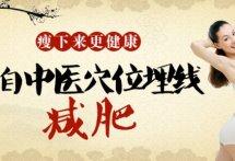 【北京中医养生埋线减肥法】