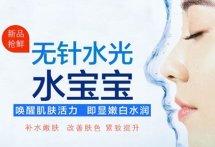 【北京水光针嫩肤】