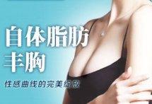 【北京自体脂肪隆胸】