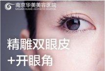 【南京埋线双眼皮】