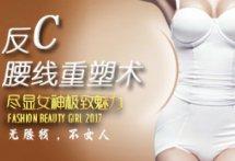 【北京反C腰线重塑术】