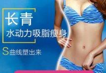 【深圳台州长青水动力吸脂】
