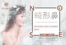 【北京沃尔畸形鼻】