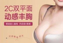 【河北省中医院医疗美容假体隆胸】