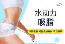【河北省中医院医疗美容水动力吸脂】