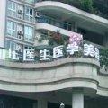 成都庄医生医学美容诊所