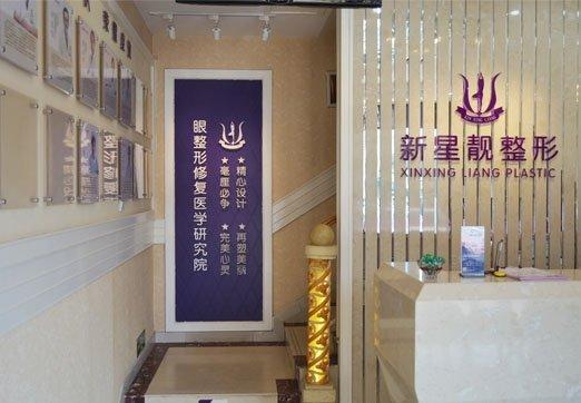 北京新星靓医疗美容门诊部