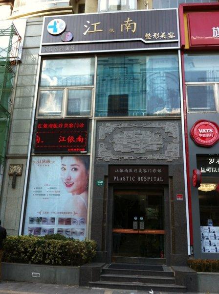 上海江依南医疗美容门诊部
