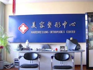 福州市第八医院整形美容科